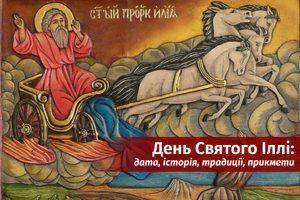 День Святого Іллі: дата, історія, традиції, прикмети