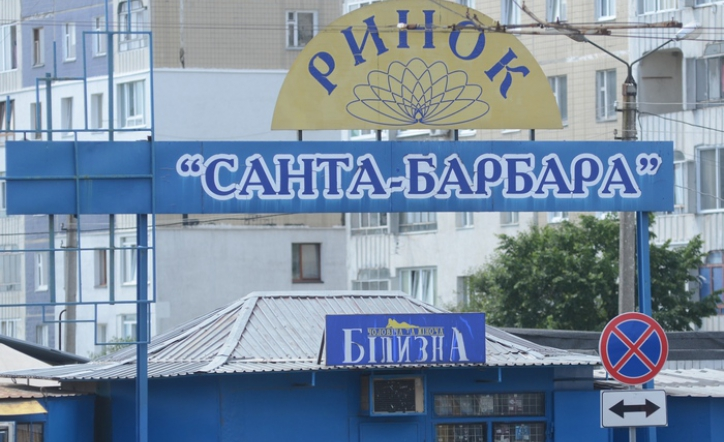 санта барбара сихів