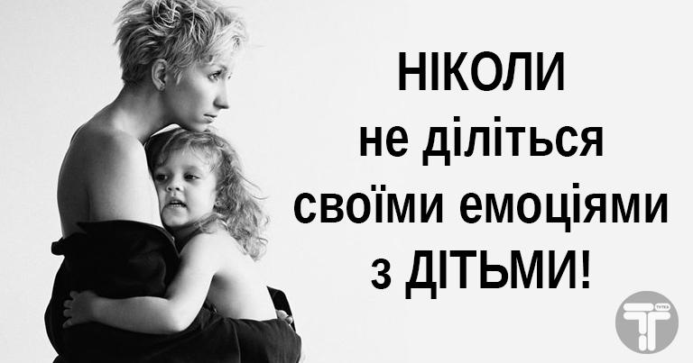 НІКОЛИ не діліться своїми емоціями з дітьми!  0c046d26fc906