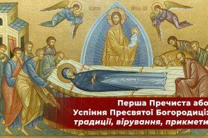 Сьогодні Успіння Пресвятої Богородиці. Все про свято