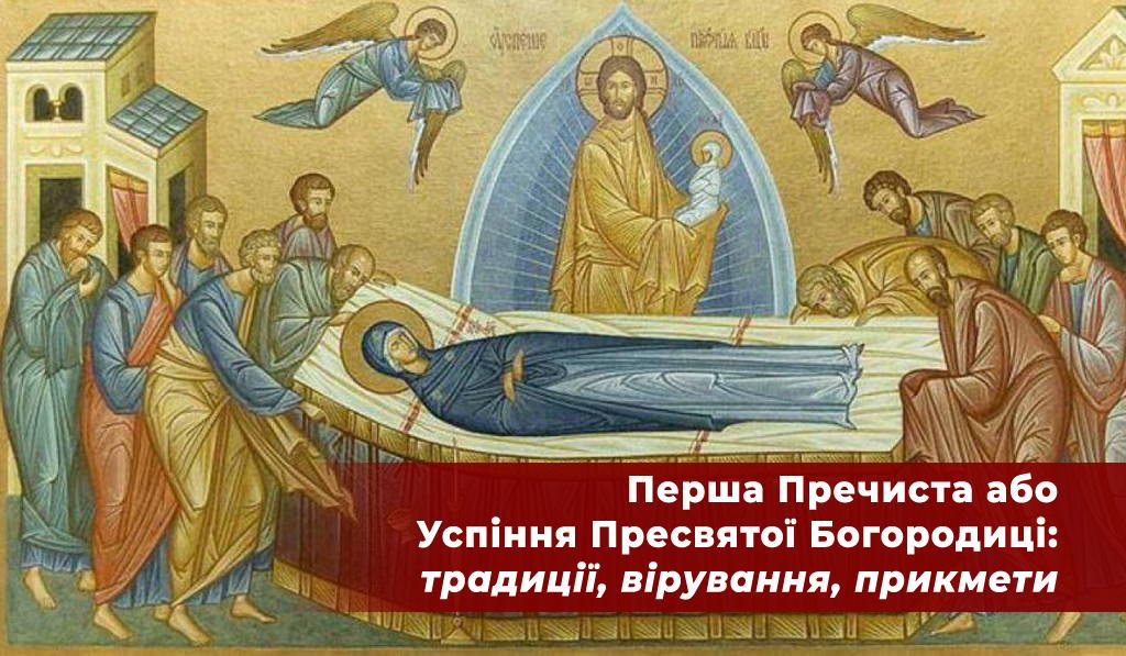 ЦІКАВЕ Перша Пречиста або Успіння Пресвятої Богородиці