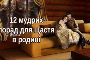 Не впускайте зло у свій дім: 12 мудрих порад для щастя в родині