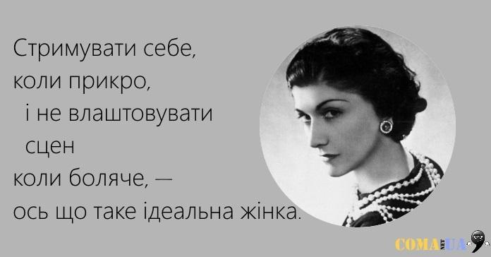 25 мудрих цитат Коко Шанель