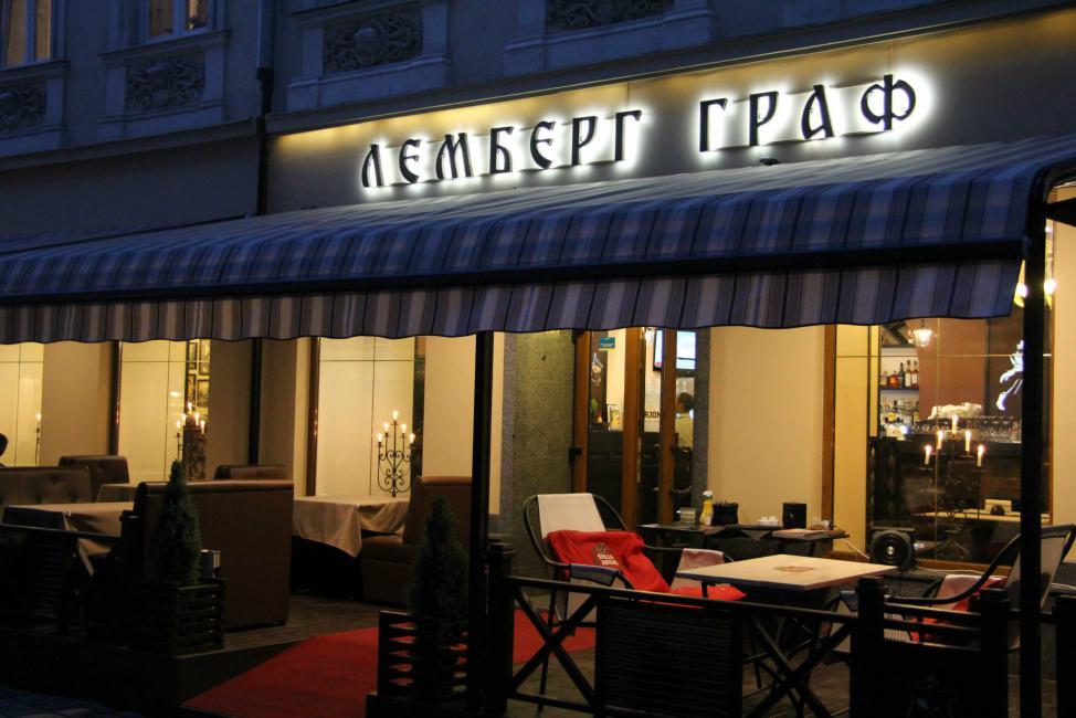Ресторан «Lemberg Graf»