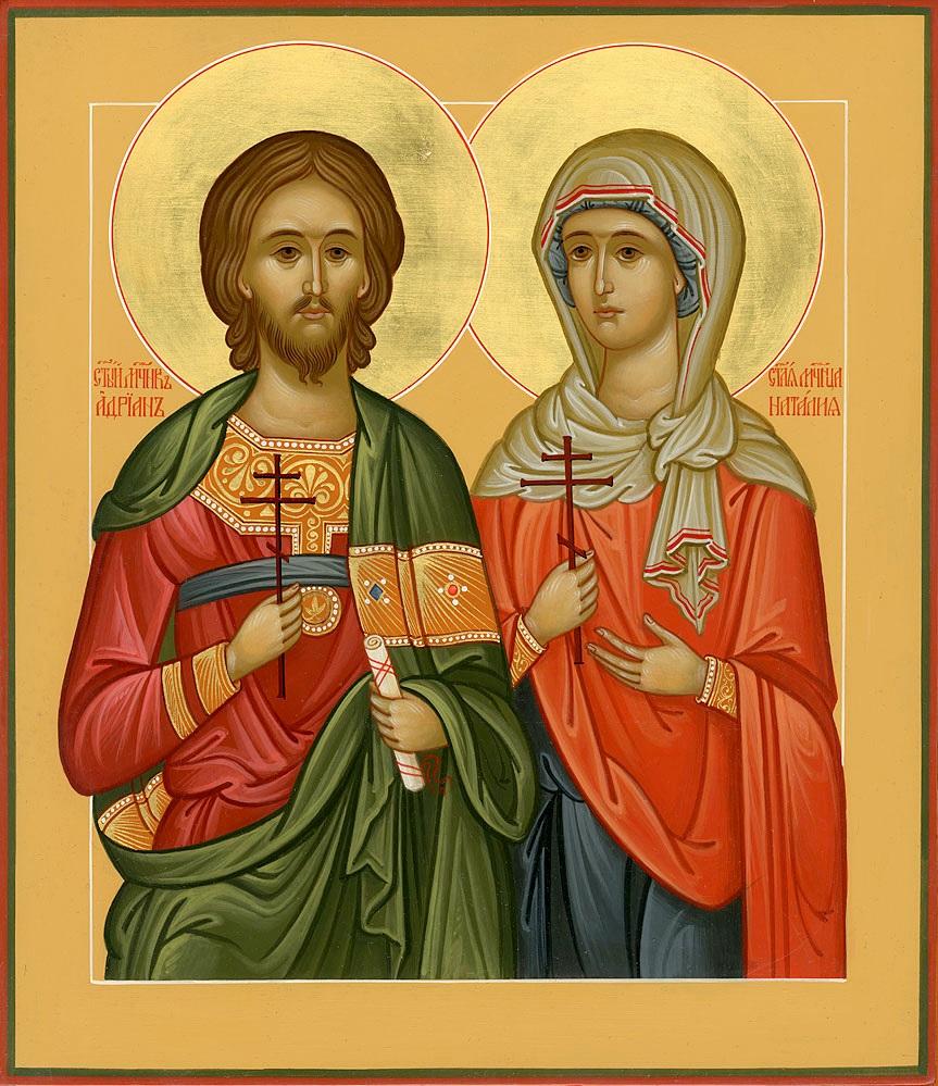 8 вересня – День святих Наталії та Адріана