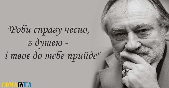10 глибоких цитат Богдана Ступки про життя і війну | То є Львів.