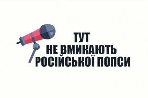 Посли Британії та Канади розкритикували Львівщину через заборону російськомовних пісень та іншого культурного продукту