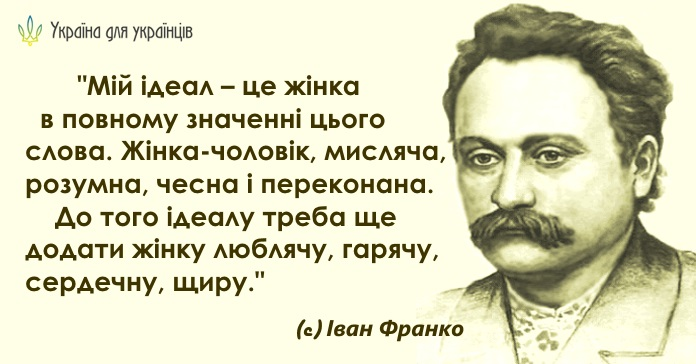 Топ-10 цитат Івана Франка про життя, кохання та Україну