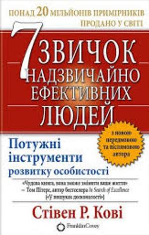 Стівен Р. Кові: 7 звичок надзвичайно ефективних людей