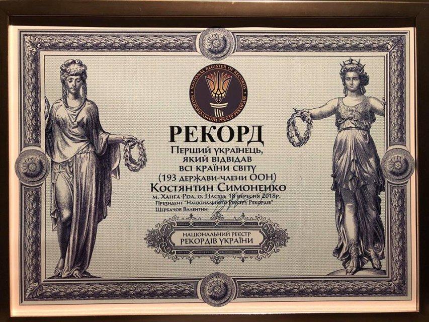 Національний рекорд українця