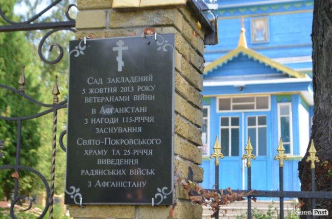 Церква у селі Озеро