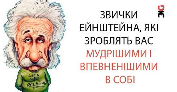 4 звички Ейнштейна, які зроблять вас мудрішими і впевненішими в собі