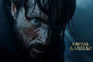 Український історичний бойовик «Король Данило» вийшов у прокат