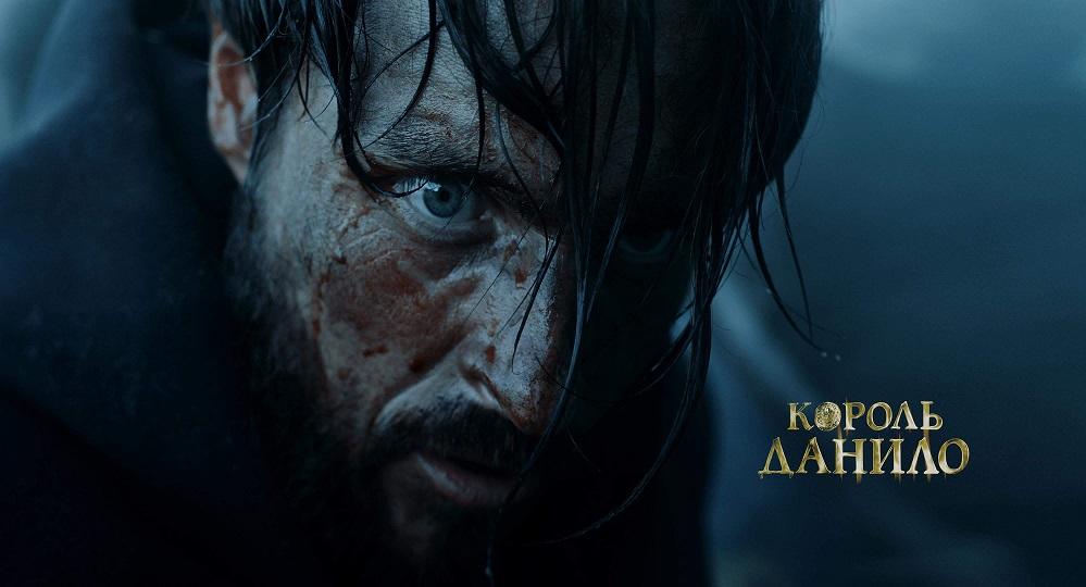 Король Данило фільм кіно