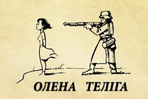 Олена Теліга — нескорений борець за волю нації