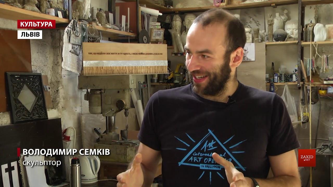 скульптор Володимир Семків