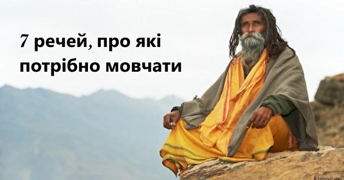 Індійські мудреці рекомендують тримати в секреті ці 7 речей