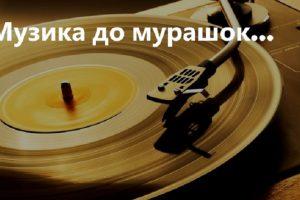 Дев'ять українських пісень, від яких мурашки по шкірі