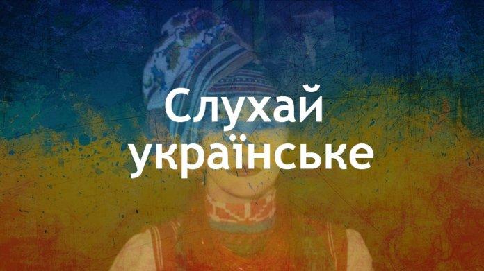 слухай українське українська музика