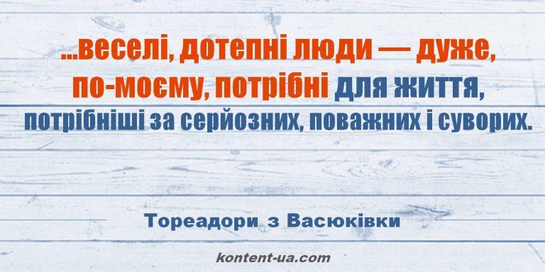 По-дитячому смішні та мудрі думки «тореадорів з Васюківки»