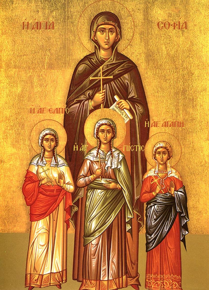 Віри, Надії, Любові і їх матері Софії