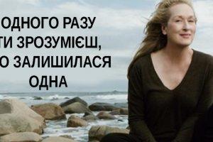 Золота стаття від психолога Поліни Гавердовської: одного разу ти зрозумієш, що залишилася одна