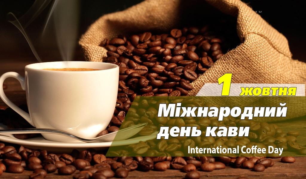 1 жовтня – Міжнародний День кави