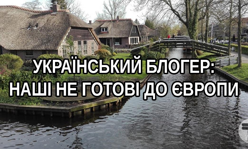 Український блогер: Наші не готові до Європи – висновок після року перебування за кордоном