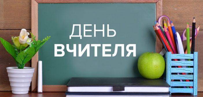 День вчителя в Україні: дата, традиції свята та найкращі привітання українською | То є Львів.