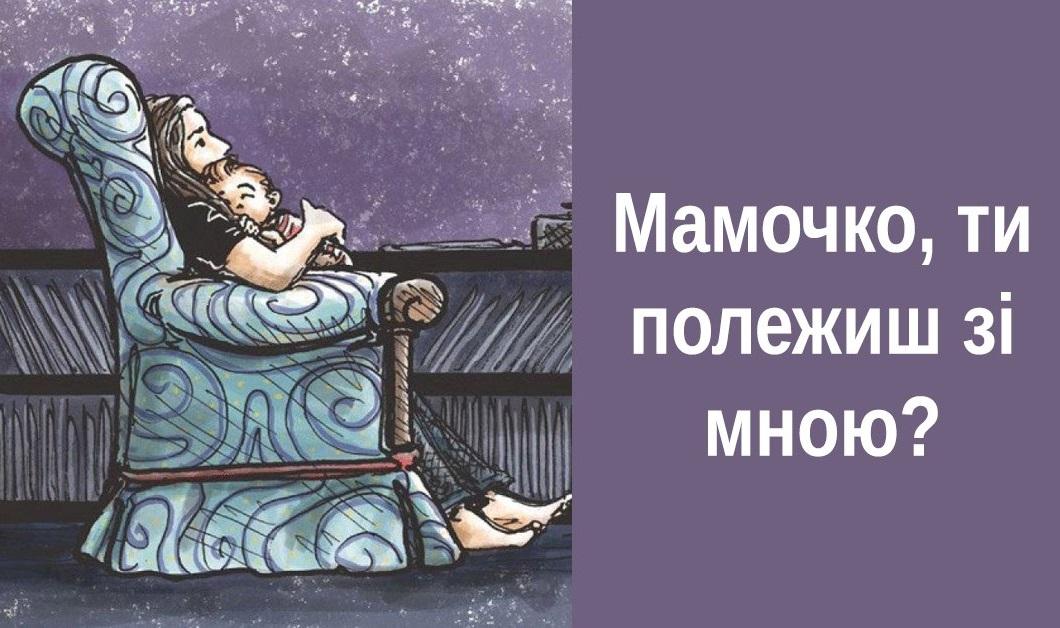 «Мамочко, ти полежиш зі мною?» – про те, що справді важливе…