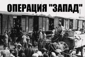 Цього дня, 71 рік тому, пройшла наймасовіша депортація населення Західної України до Сибіру