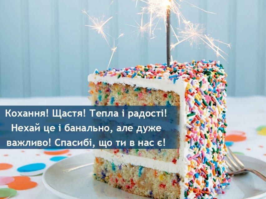 привітання з Днем народження українською мовою листівка картинка