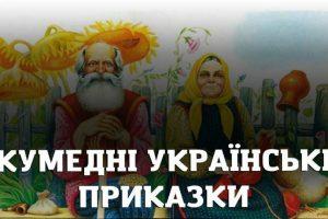 Старовинні українські приказки, які варто знати