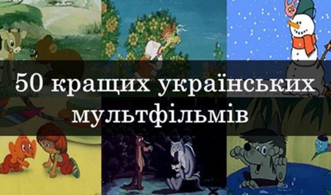 Топ-50 кращих українських мультфільмів