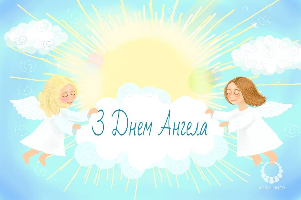 день ангела іменини день янгола