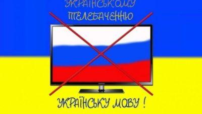 Ще один регіон України відмовився від російської мови
