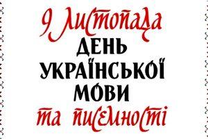 9 листопада – День української писемності та мови: що нам всім треба знати