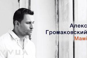Співак з США презентував кліп на україномовну пісню, яку присвятив усім матерям