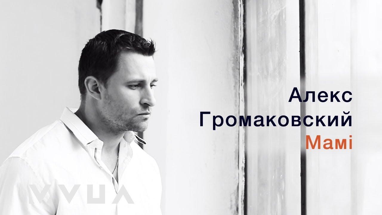 Алекс Громаковский – Мамі (офіційний кліп)