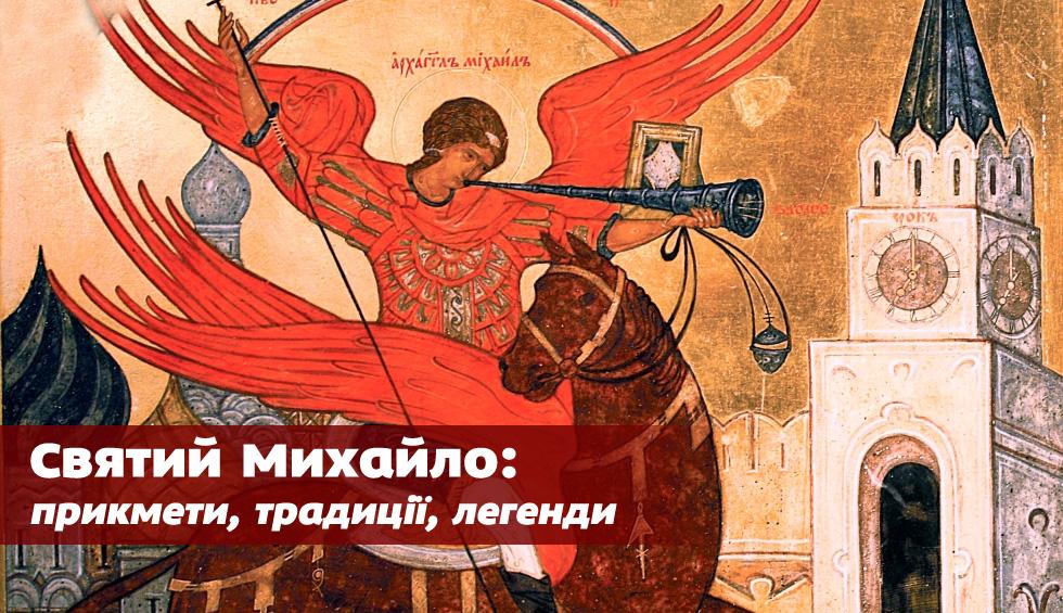21 листопада - День Святого Михайла: народні прикмети, традиції, легенди, та що не можна в цей день