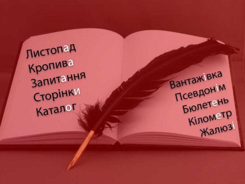 Наголошення слів