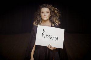 Могилевська презентувала кліп на зворушливу пісню, присвячену Кузьмі
