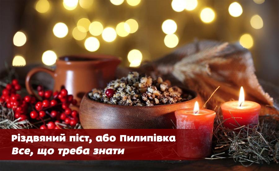 Різдвяний піст, або Пилипівка: від чого варто утриматись та традиції