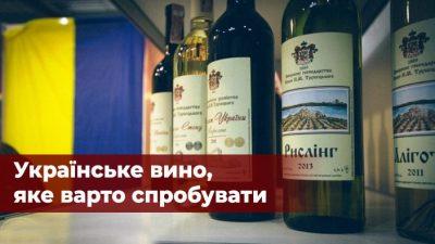 Українське вино, яке варто спробувати
