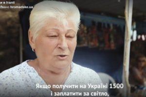 «В Італії я 20 років. Маю пенсію 600 євро. Медицина тут безкоштовна. Операцію мені зробили безкоштовно….» (Відео)