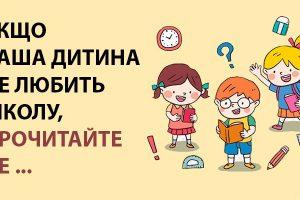 10 причин, чому діти не хочуть ходити до школи