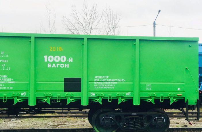 Завод на Львівщині випустив свій тисячний вагон