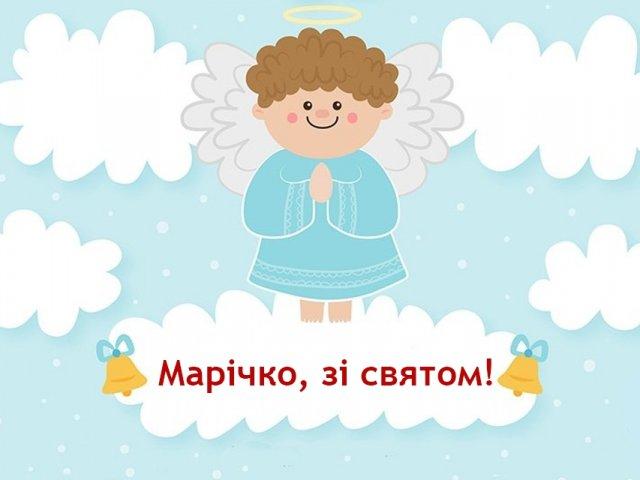 4 грудня – День ангела Марії