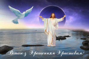 19 січня – свято Водохреща, Хрещення Господнє, Богоявлення, Йордан. Привітання з Водохрещем: смс, вірші