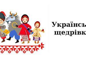 Українські щедрівки. Відомі та давно забуті (відео)